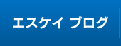 エスケイ公式Facebook