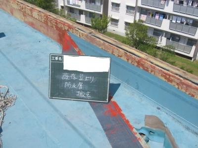 ゴムシート防水 2